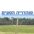 """א.נחום סנהדריה הסעים בע""""מ"""