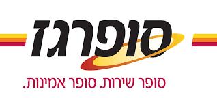 """סופרגז חברה ישראלית להפצת גז בע""""מ"""